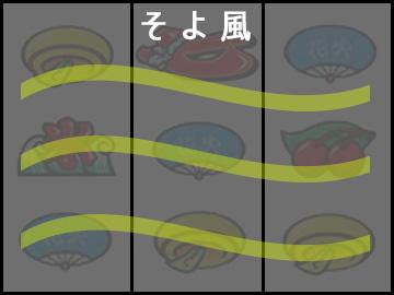 フラッシュ【そよ風】