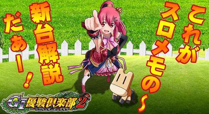 新台実践『G1優駿倶楽部2』トップ