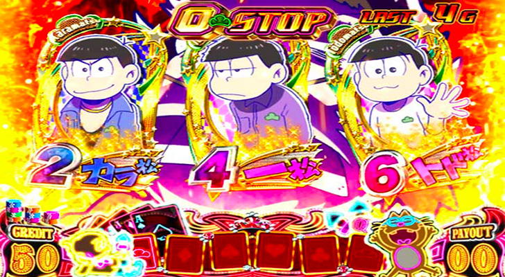 おそ松さん〜驚〜 O-STOP赤背景