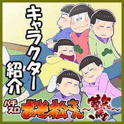 『おそ松さん〜驚〜』登場キャラクター紹介