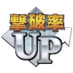 撃破率UP(白)