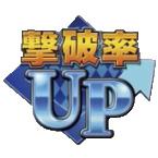 撃破率UP(青)