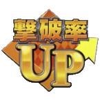 撃破率UP(黄)