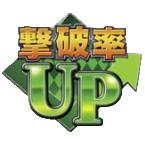 撃破率UP(緑)