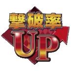 撃破率UP(赤)