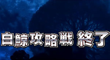 白鯨攻略戦終了画面4