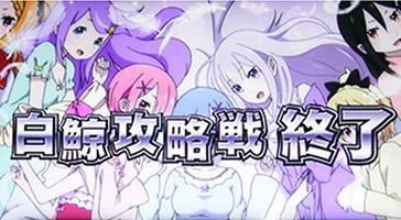 白鯨攻略戦終了画面5