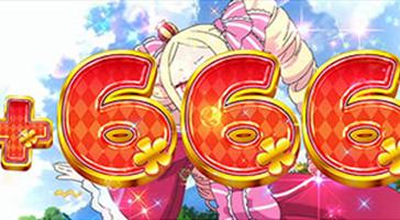 ゼロから始める異世界体操!+666
