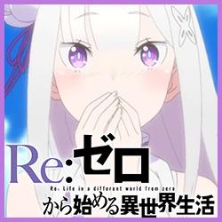 Re:ゼロから始める異生活 機種情報サムネ