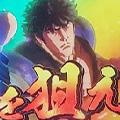 蒼天の拳〜朋友〜 レインボー背景 S