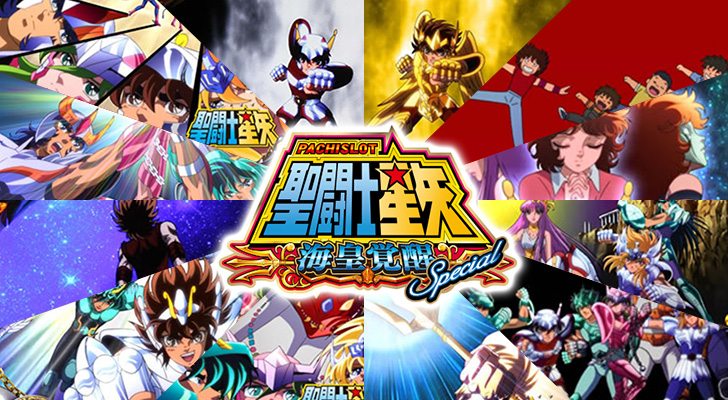 【聖闘士星矢special】アイキャッチ演出の示唆内容
