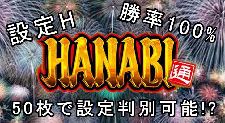 ハナビ通トップ画