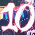 バジリスク絆 10vs10 S