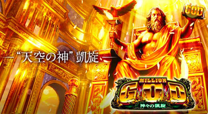 ミリオン ゴット 神々 の 凱旋