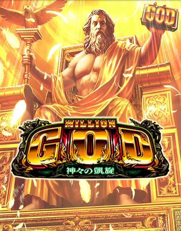 ミリオンゴッド-神々の凱旋- メイン画像