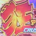 スーパービンゴネオ ナナセグ狂ァッシュ! S