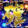 バジリスク3 朧モード中BC当選 S