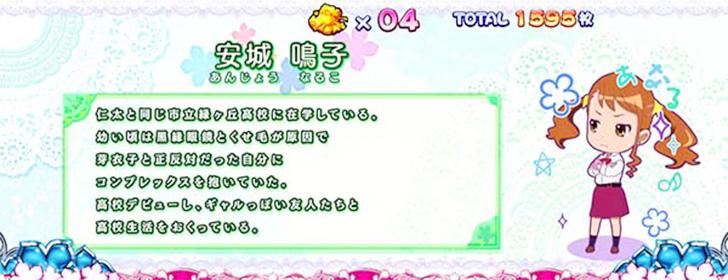 あの花 REG中キャラクター紹介02