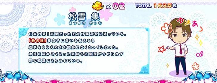あの花 REG中キャラクター紹介03