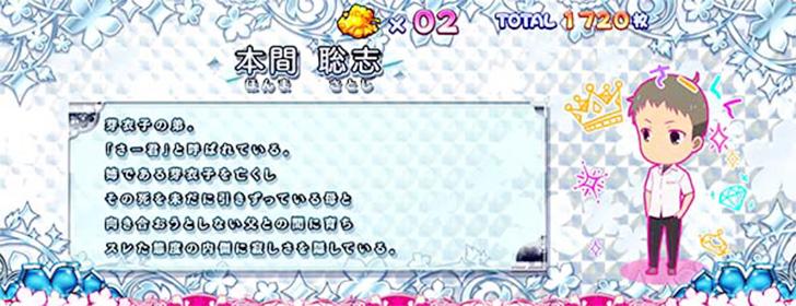 あの花 REG中キャラクター紹介08
