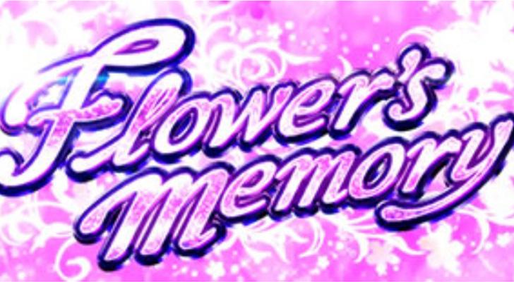 フラワーズメモリー