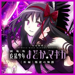 劇場版魔法少女まどか☆マギカ[新編]叛逆の物語(まどマギ3)