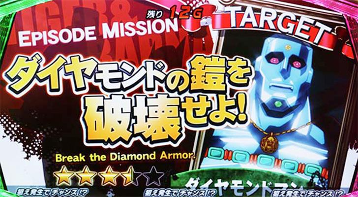 パチスロ TIGER & BUNNY CZダイヤモンドの鎧を破壊せよ!