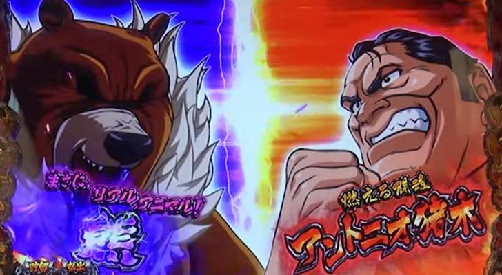 熊VSアントニオ猪木