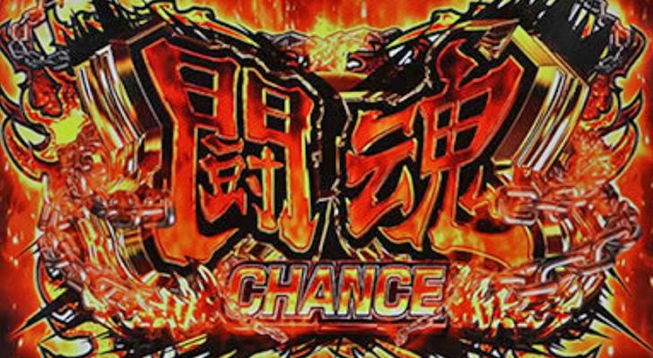 闘魂CHANCE