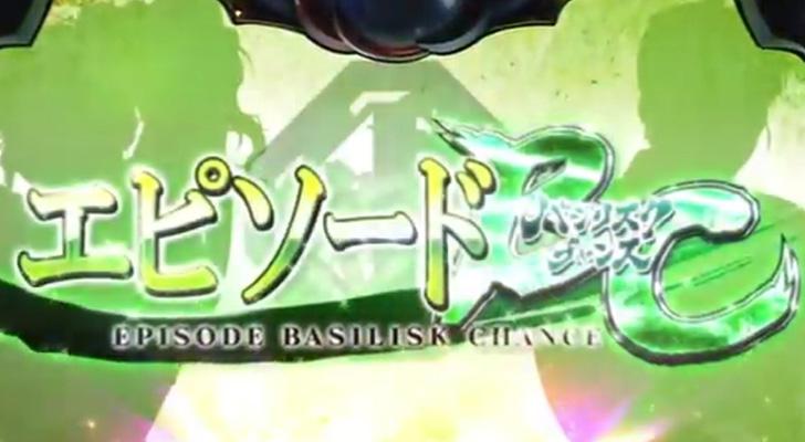 バジリスク絆2 エピソードbc 単発