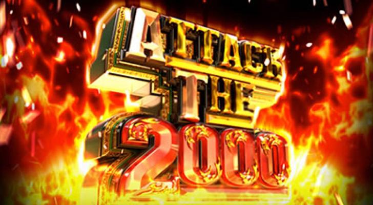 アタック・ザ・2000