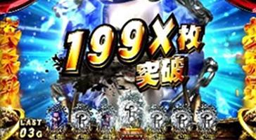 獲得枚数199X枚